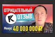 Сделаю превью для видео на YouTube 199 - kwork.ru