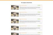 Создам дизайн страницы сайта 105 - kwork.ru