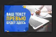 Сделаю превью для видео на YouTube 161 - kwork.ru