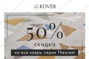 Html-письмо для E-mail рассылки 160 - kwork.ru