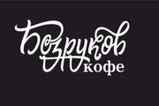 Логотип в стиле леттеринг 159 - kwork.ru