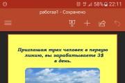 Оформлю презентацию в pdf за 1 час 15 - kwork.ru