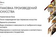 Создание красивой презентации 25 - kwork.ru