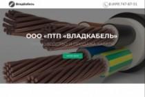 Создание одностраничника на Wordpress 375 - kwork.ru