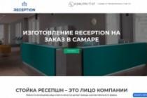 Создание одностраничника на Wordpress 372 - kwork.ru