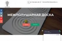 Создание одностраничника на Wordpress 368 - kwork.ru