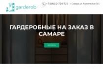 Создание одностраничника на Wordpress 366 - kwork.ru