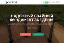 Создание одностраничника на Wordpress 364 - kwork.ru