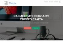 Создание одностраничника на Wordpress 361 - kwork.ru