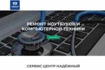 Создание одностраничника на Wordpress 359 - kwork.ru
