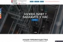 Создание одностраничника на Wordpress 353 - kwork.ru