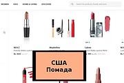 Небольшой интернет-магазин под ключ. Покупка трафика и SEO 6 - kwork.ru