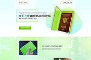 Дизайн страницы Landing Page - Профессионально 137 - kwork.ru