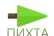 Создание уникального логотипа, плюс исходники 17 - kwork.ru