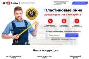 Копия сайта, landing page + админка и настройка форм на почту 174 - kwork.ru