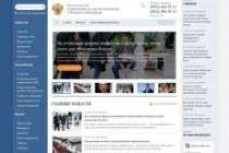 Адаптивный шаблон в три колонки для муниципальных сайтов на DLE 10 - kwork.ru