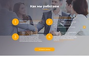 Сайт под ключ. Landing Page. Backend 500 - kwork.ru