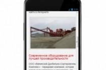 Конвертирую Ваш 1 канал Youtube, или сайт в приложение Android 10 - kwork.ru