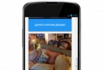 Конвертирую Ваш 1 канал Youtube, или сайт в приложение Android 9 - kwork.ru