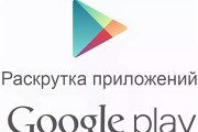 100 установок приложения в Play Market 23 - kwork.ru