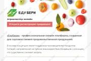 Html-письмо для E-mail рассылки 152 - kwork.ru