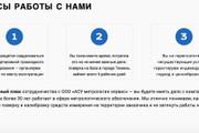 Создам сайт под ключ на WordPress 84 - kwork.ru