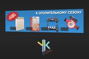 Продающие баннеры для вашего товара, услуги 146 - kwork.ru