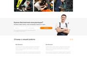 Дизайн страницы сайта 141 - kwork.ru