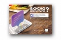 Разработаю дизайн флаера, акционного предложения 84 - kwork.ru
