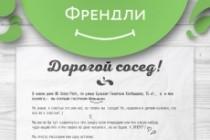 Разработаю дизайн флаера, акционного предложения 112 - kwork.ru