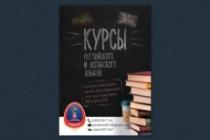 Разработаю дизайн флаера, акционного предложения 101 - kwork.ru