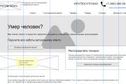 Прототип + текст лендинга 30 - kwork.ru