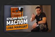 Сделаю превью для видео на YouTube 103 - kwork.ru