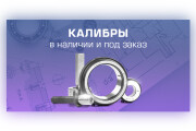 Сделаю качественный баннер 114 - kwork.ru