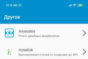 Создам Android приложение. Качественное и с гарантией 48 - kwork.ru