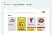Верстка сайта по psd макету 6 - kwork.ru