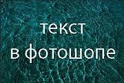 Редактирование картинок в фотошоп 35 - kwork.ru