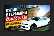 Сделаю превью для видео на YouTube 162 - kwork.ru