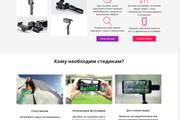Разработка Landing page LPmotor 31 - kwork.ru