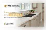 Сделаю качественный баннер 147 - kwork.ru