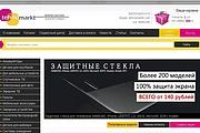 Онлайн-магазин под ключ 14 - kwork.ru