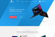 Дизайн страницы сайта для верстки в PSD, XD, Figma 104 - kwork.ru