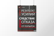 Разработаю дизайна постера, плаката, афиши 61 - kwork.ru