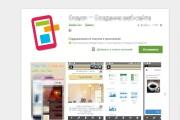 Конвертирую сайт в Android приложение 7 - kwork.ru