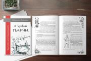 Верстка книг 33 - kwork.ru