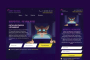 Веб-дизайн страницы сайта PRO уровня 17 - kwork.ru