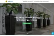Создание одностраничника на Wordpress 198 - kwork.ru