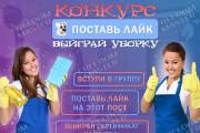 Разработаю 3 promo для рекламы ВКонтакте 223 - kwork.ru