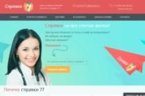 Сделаю копию сайта, Landing page, одностраничник, продающий сайт 21 - kwork.ru