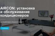 Копирование Landing Page и перенос на Wordpress 53 - kwork.ru